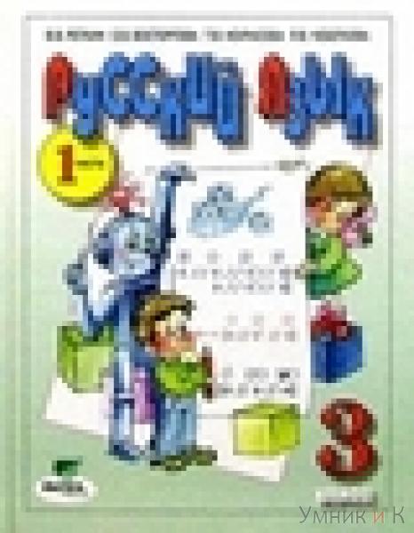 Репкин 3 класс Русский язык. Учебник 1 часть (Вита-Пресс) ФГОС