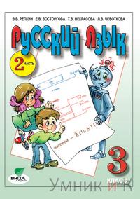 Репкин 3 класс Русский язык. Учебник 2 часть (Вита-Пресс) ФГОС