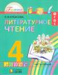 Кубасова 4 класс. Литературное чтение. Учебник Часть 1. ФГОС (21 век.)