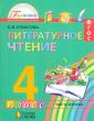 Кубасова 4 класс. Литературное чтение. Учебник Часть 2. ФГОС (21 век.)