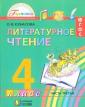 Кубасова 4 класс. Литературное чтение. Учебник Часть 3. ФГОС (21 век.)