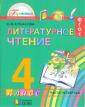Кубасова 4 класс. Литературное чтение. Учебник Часть 4. ФГОС (21 век.)