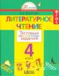Кубасова 4 класс. Литературное чтение. Тестовые задания. Тетрадь. ФГОС (21 век.)
