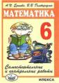 Ершова Самостоятельные и контрольные работы по  математике 6 класс (Илекса)