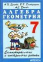 Ершова Самостоятельные и контрольные работы по  алгебре и геометрии 7 класс (Илекса)