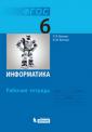 Босова Информатика 6 класс Рабочая тетрадь ФГОС (ЛБЗ)