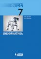 Босова Информатика 7 класс  Учебник ФГОС (ЛБЗ)