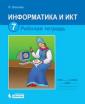 Босова Информатика 7 класс Рабочая тетрадь ФГОС (ЛБЗ)