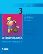Матвеева Информатика 3 класс Рабочая тетрадь ИКТ  Часть 2 (ФГОС) (ЛБЗ)