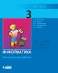 Матвеева Информатика 3 класс Контрольные работы ФГОС (ЛБЗ)