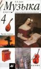 Алеев. Музыка.4 класс Учебник. Часть 1,2. (Комплект с CD) РИТМ