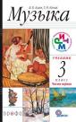 Алеев. Музыка.3 класс Учебник. Часть 1,2. (Комплект с CD) РИТМ