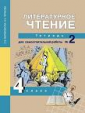 Малаховская  Литературное  чтение  4 класс  Тетрадь  для  самостоятельной  работы № 2.