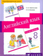 Афанасьева.  Новый курс английского языка 8 класс. Учебник
