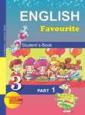 Тер-Минасова  Английский язык.  3 класс. Учебник. Часть 1. ФГОС