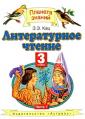 Кац 3 класс Литературное чтение Учебник Часть 1.(АСТ) (Планета знаний)