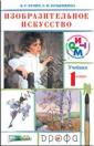 Кузин. Изобразительное искусство.1 класс. Учебник РИТМ