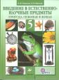Пакулова. Введение в естественно-научные предметы. Природа. 5 класс.  Учебник. ФГОС