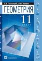 Потоскуев.Геометрия.11класс. Учебник с углубленным и профильным изучением