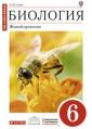 Сонин.Биология Живой организм 6 класс. Учебник. (Красный). ВЕРТИКАЛЬ