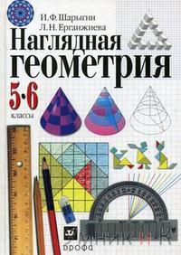 Шарыгин.Наглядная геометрия.5-6 класс.Учебник