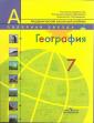 Алексеев 7 класс. География. Страны и континенты. Учебник (Комплект с электронным приложением)(