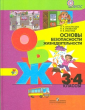 Анастасова 3-4 класс. ОБЖ. Учебник