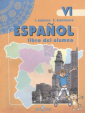 Анурова 6 класс. Испанский язык.  Учебник (Комплект с аудиокурсом) ФГОС/углубл./