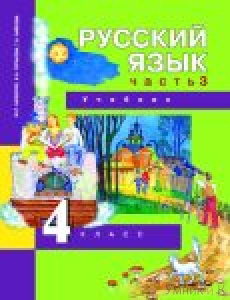 гдз по русскому языку 4 класс учебник каленчук байкова
