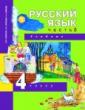 Каленчук Русский язык. 4 класс. Учебник. Часть 3. (2-е полугодие)