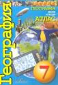 Атлас. География   7 класс. Земля и люди (