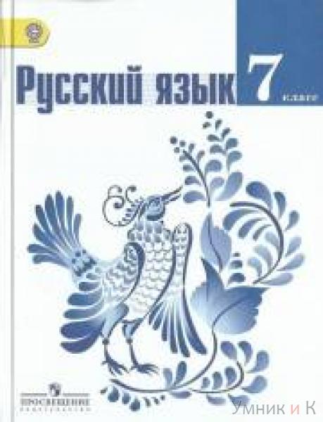 ГДЗ по русскому языку 5 класс Ладыженская Баранов