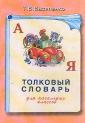 Василенко Толковый словарь для начальных классов (Грамотей)