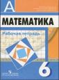 Бунимович 6 класс Рабочая тетрадь по математике (к учебнику Дорофеева)