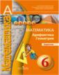Бунимович. 6 класс. Математика. Арифметика. Геометрия. Задачник (