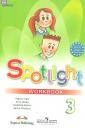 Быкова Английский в фокусе (Spotlight). 3 класс. Рабочая тетрадь. ФГОС