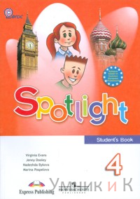 Быкова Английский в фокусе (Spotlight). 4 класс. Учебник. (Комплект с аудиокурсом) ФГОС