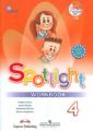 Быкова Английский в фокусе (Spotlight). 4 класс. Рабочая тетрадь. ФГОС
