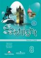 Ваулина Английский в фокусе (Spotlight). 8 класс  Книга для учителя.ФГОС