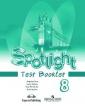 Ваулина Английский в фокусе (Spotlight). 8 класс  Контрольные задания