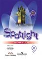Ваулина Английский в фокусе (Spotlight). 9 класс  Рабочая тетрадь.