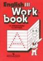 Верещагина.Английский язык 3класс(2й год обучения красная)Рабочая тетрадь углубленка(Притыкина)
