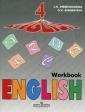 Верещагина  Английский язык 4 класс (4-й год обучения) (серая)  Рабочая тетрадь /углубл./ (Афанасьева) ФГОС