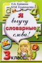 Еремина  Я выучу словарные слова  3 класс (Грамотей)