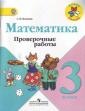 Волкова 3 класс Проверочные работы к учебнику Математика ФГОС
