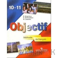 Григорьева Французский язык 10-11 класс  Учебник(Комплект с аудиокурсом)