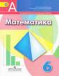 Дорофеев 6 класс Математика.  Учебник ФГОС