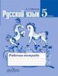 Ефремова Русский язык 5 класс Рабочая тетрадь со схемами и заданиями по развитию речи (к учебнику Ладыженской)