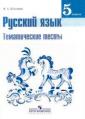 Каськова Русский язык 5 класс. Тематические тесты (к учебнику Ладыженской) (new)