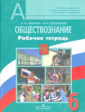 Иванова   6 класс. Обществознание.  Рабочая тетрадь ФГОС (Хотеенкова)